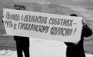 almaty dec1986