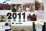 zhanaozen-2011 -2012-0012