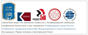 info labourstartcampaigns
