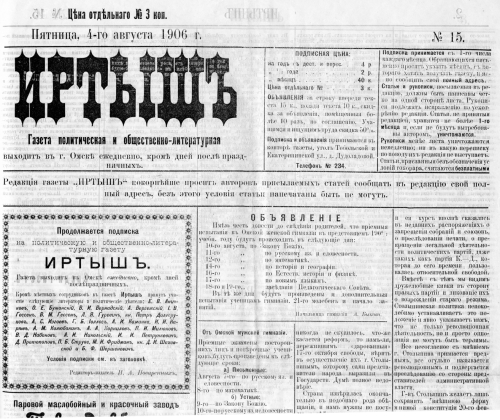 newspaper irtysh akkuly