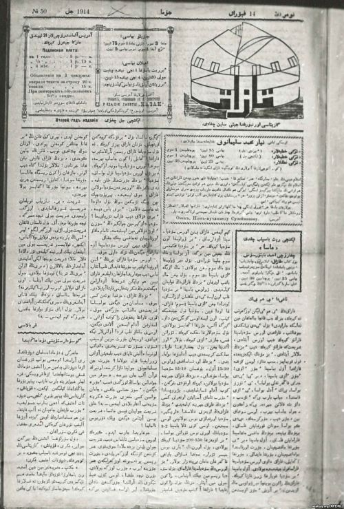 newspaper kaz 1914 azattyqorg