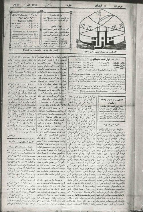 newspaper kaz 1914 azattyqorg