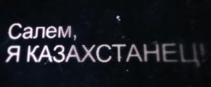 YaKazakhstanets