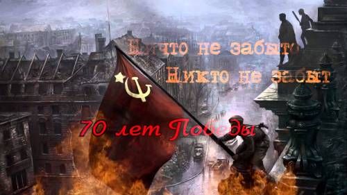 70 years victory great patriotic war __