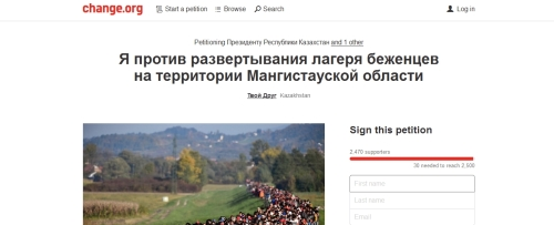 петиция лагерь мангистау